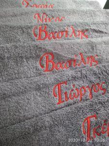 πετσέτα με όνομα κεντημένο