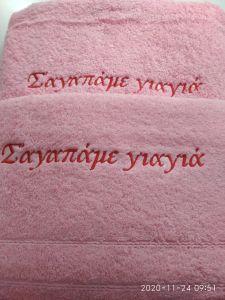 κεντημένη φράση σε πετσέτα