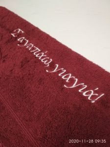 πετσέτα κεντημένη μπορντό